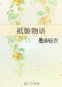 《(网王同人)祇姬物语》 作者:墨染轻衣 txt文件大小:600.97 KB