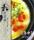 《油油私房菜谱-北美留学生菜谱》 作者:油油 txt文件大小:342.66 KB