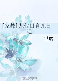 《(家教同人)[家教]九代目育儿日记》 作者:世腐 txt文件大小:402.38 KB