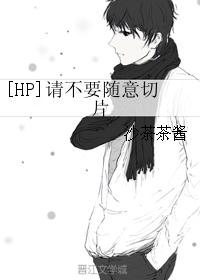 《(HP同人)[HP]请不要随意切片》 作者:沙茶茶酱 txt文件大小:75.28 KB