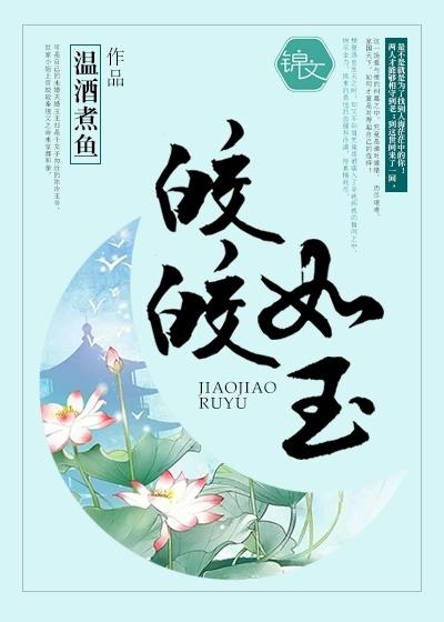 《皎皎如玉》 作者:温酒煮鱼 txt文件大小:643.19 KB