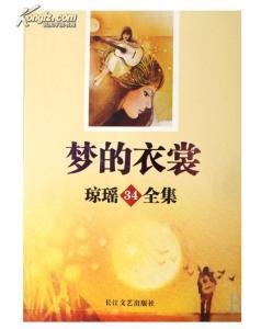 《梦的衣裳》 作者:琼瑶 txt文件大小:199.87 KB