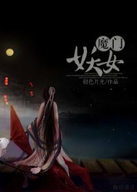《(红楼同人)红楼之魔门妖女》 作者:银色月光 txt文件大小:2.05 MB