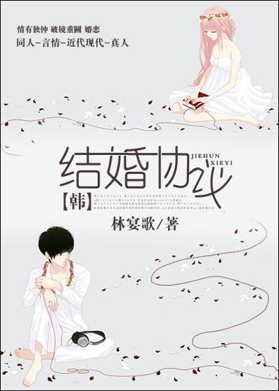 《(韩娱同人)结婚协议[韩]》 作者:林宴歌 txt文件大小:452.77 KB