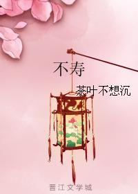 《(新女驸马同人)不寿》 作者:茶叶不想沉 txt文件大小:498.98 KB
