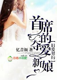 《旧爱契约,首席的夺爱新娘》 作者:忆昔颜 txt文件大小:1.68 MB