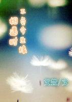 《相遇时,不负今生缘》 作者:艾萱 txt文件大小:595.7 KB