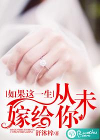 《如果这一生,从未嫁给你》 作者:舒沐梓 txt文件大小:1.93 MB