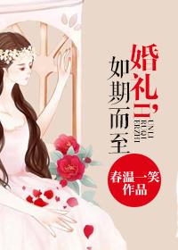 《如期-婚礼,如期而至》 作者:春温一笑 txt文件大小:466.15 KB