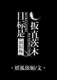 《(阴阳师同人)[阴阳师]目标是扳直茨木!》 作者:妖狐依姬 txt文件大小:615.72 KB