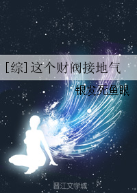 《(综同人)[综]这个财阀接地气》 作者:银发死鱼眼 txt文件大小:836.05 KB