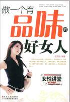 《做一个有品味的好女人》 作者:张笑恒 txt文件大小:311.5 KB