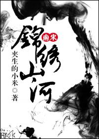 《(历史同人)[南宋]锦绣山河》 作者:夹生的小米 txt文件大小:792.92 KB