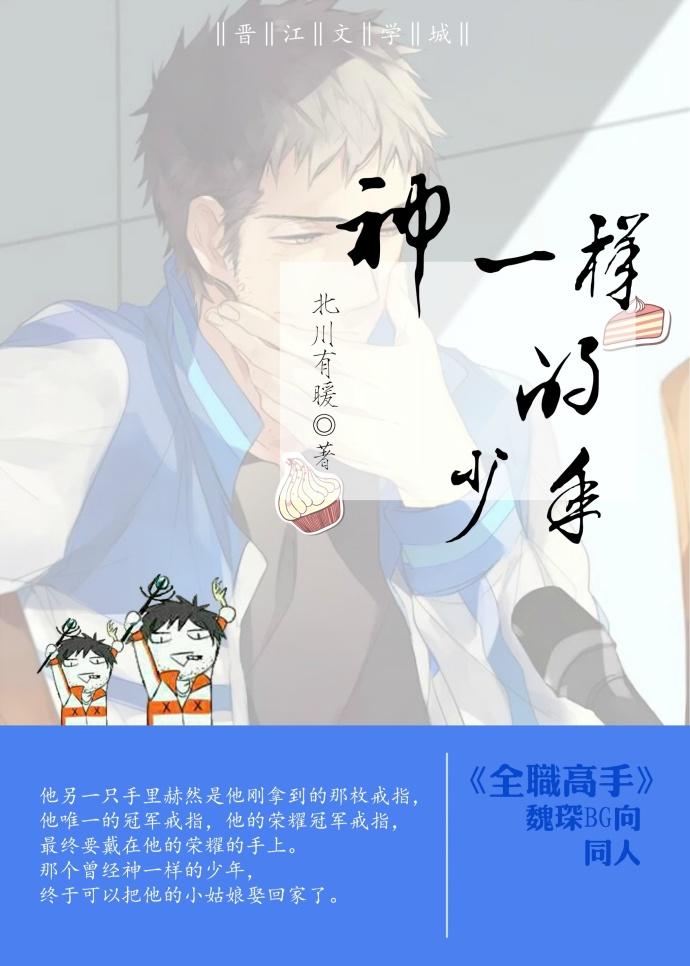 《(全职高手同人)神一样的少年》 作者:北川有暖 txt文件大小:176.66 KB