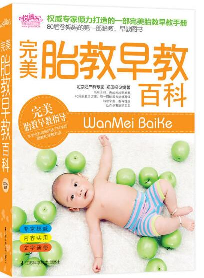《完美胎教早教百科》 作者:郑国权 txt文件大小:378.7 KB