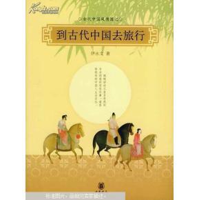 《到古代中国去旅行:古代中国风情图记》 作者:伊永文 txt文件大小:253.82 KB