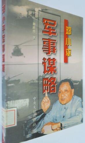 《邓 小 平军事谋略》 作者:郭胜伟 txt文件大小:359.45 KB