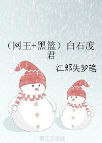 《(综漫同人)(网王+黑篮)白石度君》 作者:江郎失梦笔 txt文件大小:140.63 KB