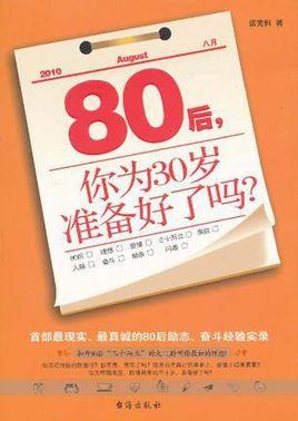 《80后,你为30岁准备好了吗?》 作者:张笑恒 txt文件大小:311.8 KB