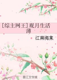《(综漫同人)[综主网王]观月生活薄》 作者:江南海棠 txt文件大小:833.75 KB