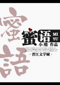 《蜜婚-蜜语》 作者:小醋 txt文件大小:697.64 KB