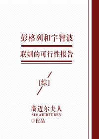 《(综漫同人)[综]彭格列和宇智波联姻的可行性报告》 作者:斯迈尔夫人 txt文件大小:659.42 KB