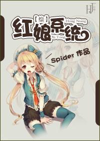 《(综漫同人)[综]红娘系统》 作者:Spider txt文件大小:761.52 KB