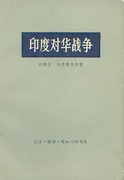 《尤对华战争》 作者:[澳] 内维尔·马克斯韦尔 txt文件大小:664 KB