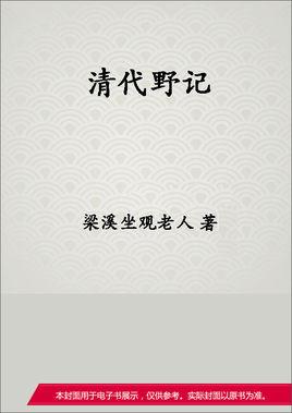 《清代野记》 作者:[清]梁溪坐观老人 txt文件大小:177.73 KB