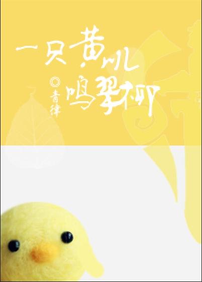 《[剑三]一只黄叽鸣翠柳》 作者:青律 txt文件大小:341.22 KB