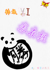 《(韩娱同人)[韩娱VI]胜券在握》 作者:怡家小泡芙 txt文件大小:149.65 KB