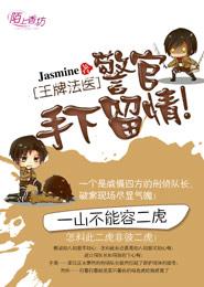 《王牌法医:警官,手下留情!》 作者:Jasmine txt文件大小:183.17 KB