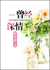《曾经深情-养了一个未婚夫》 作者:叔芳斋 txt文件大小:353.78 KB