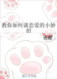 《(青宇同人)教你如何谈恋爱的小妙招》 作者:连凝 txt文件大小:48.52 KB