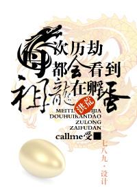 《(洪荒同人)[洪荒]每次历劫都看到祖龙在孵蛋》 作者:callme受 txt文件大小:602.02 KB