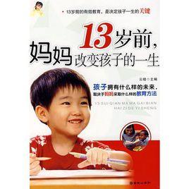 《13岁前妈妈改变孩子的一生》 作者:云晓 txt文件大小:176.77 KB