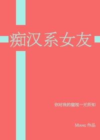 《(黑篮同人)痴汉系女友》 作者:Miang txt文件大小:111.57 KB