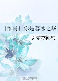 《(冰上的尤里同人)『维勇』你是暮冰之华》 作者:剑落亦微凉 txt文件大小:1.03 MB