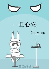 《一旦心安》 作者:Zoey_ca txt文件大小:141.16 KB