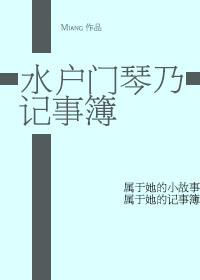 《(火影同人)[火影]水户门琴乃记事簿》 作者:Miang txt文件大小:297.85 KB