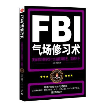 《FBI气场修习术:美国联邦警察为什么能羸得朋友、震撼对手》 作者:金圣荣 txt文件大小:264.71 KB