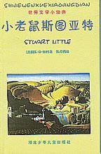 《小老鼠斯图亚特》 作者:[美]E·B·怀特 txt文件大小:83.78 KB