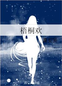 《梧桐欢》 作者:喜安贤 txt文件大小:194.94 KB