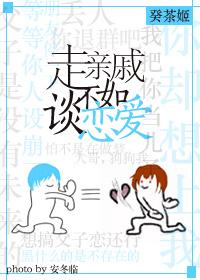 《(综漫同人)[综]走亲戚不如谈恋爱!》 作者:癸茶姬 txt文件大小:355.44 KB