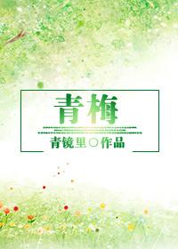 《(日娱同人)[日娱]青梅》 作者:青镜里 txt文件大小:450.11 KB