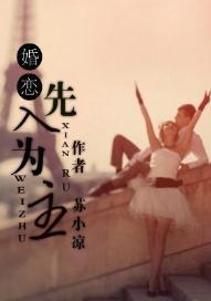 《先入为主(婚恋)》 作者:苏小凉 txt文件大小:472.24 KB