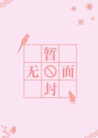 《被金手指套路了》 作者:江南魂姑娘 txt文件大小:33.72 KB