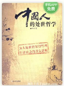 《中国人的处世哲学》 作者:崔金生 txt文件大小:432.98 KB