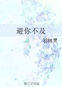 《避你不及》 作者:羽林灵 txt文件大小:419.98 KB