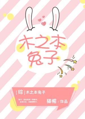 《(综漫同人)[综]木之本兔子》 作者:猫帽 txt文件大小:155.83 KB